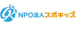 NPO法人スポキッズ
